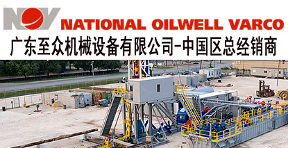 National Oilwell Varco|钻井顶驱配件