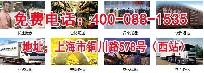 中铁快运长宁区营业部4OO-O881535中铁快运长宁网点