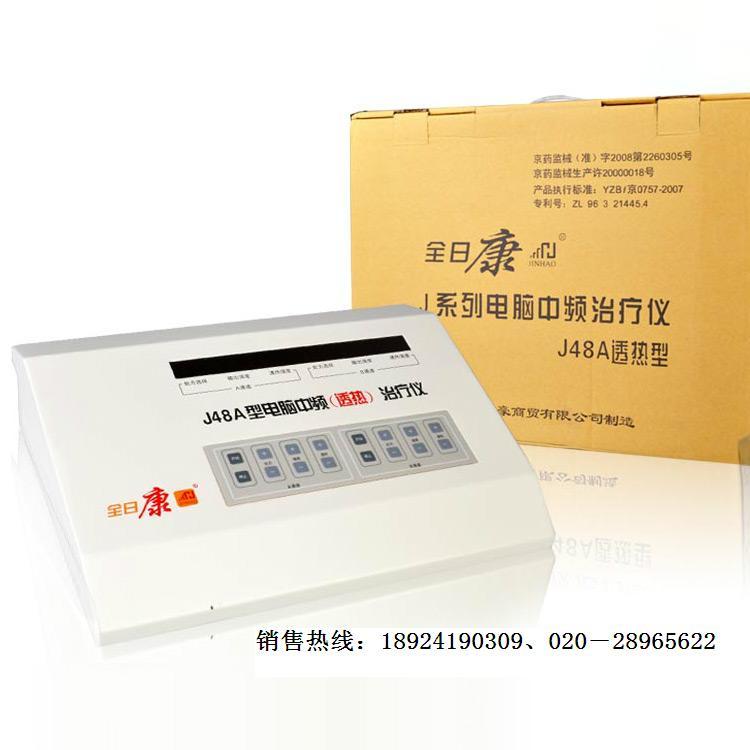 佛山全日康电脑中频治疗仪J48A.