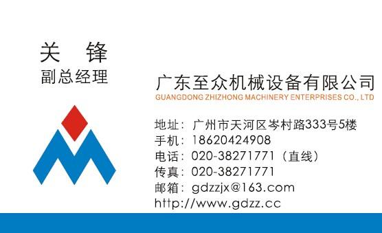 GAI-TRONICS中国供应商