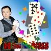 新疆 Show time 魔术俱乐部