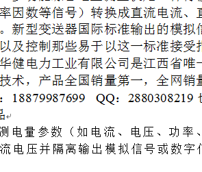 S7-330多功能综合电量测量仪18879987699