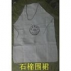 供应:石棉围裙