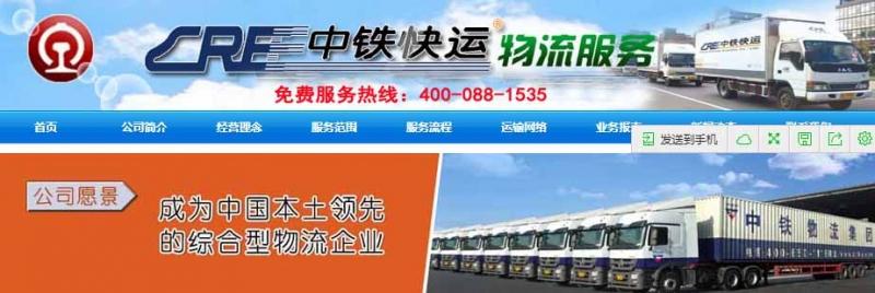 上海远成物流,远成物流公司,上海远成物流公司