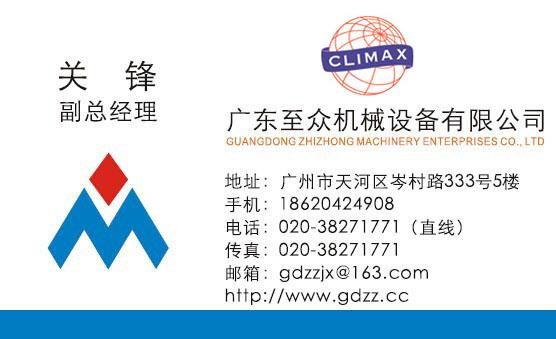 CLIMAX中国经销商