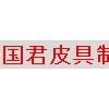 深圳钱包厂皮具加工厂