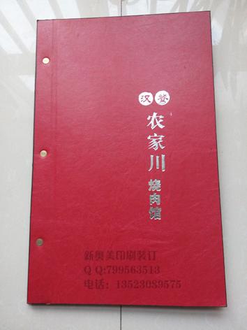 禹州酒店菜谱制作价格驻马店饭店宾馆菜单酒水单印刷装订厂