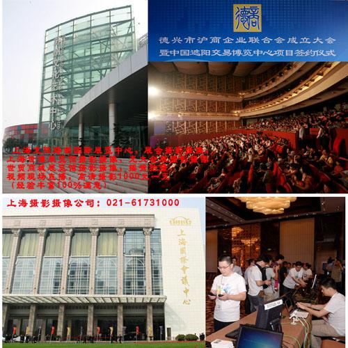 上海专业摄影摄像 高清摄影 大型活动摇臂拍摄 高清切换直播