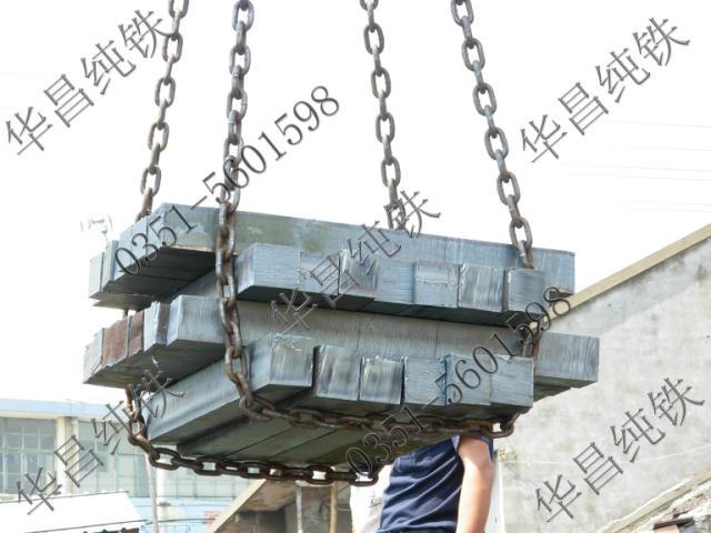 太原华昌纯铁-13509715310太钢纯铁板电工纯铁板坯