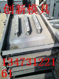 沟盖板钢模具 高速边沟盖板钢模具定做 创新模具