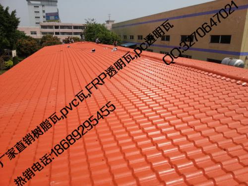供应阜阳树脂瓦|耐候塑料瓦厂家|屋面琉璃瓦报价