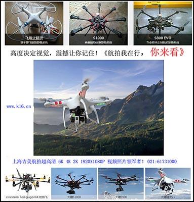 上海吉美航拍 上海航拍领航者 上海无人机拍摄高清照片
