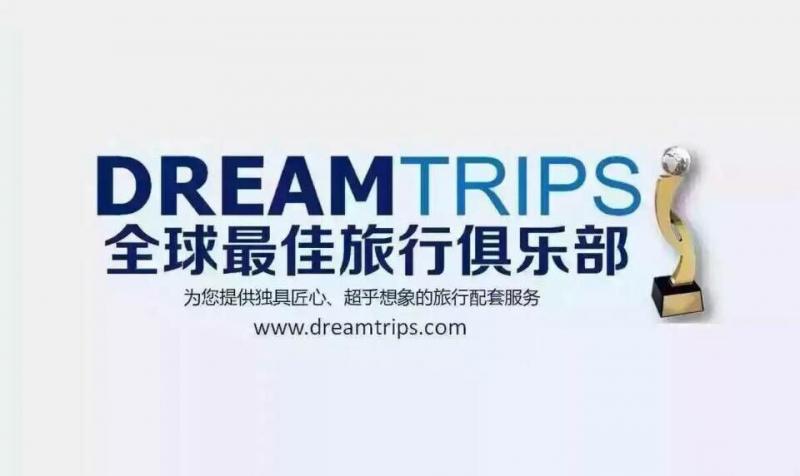 WV全球最大的在线旅游俱乐部招募合作伙伴---卉子