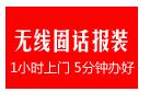 广州免费无线固话免费安装