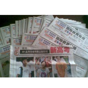 供应,上海新闻纸印刷 上海报纸印刷 上海印刷企业报