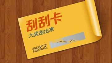 供应 上海刮刮卡 上海可变数据 上海密码卡 上海积分卡