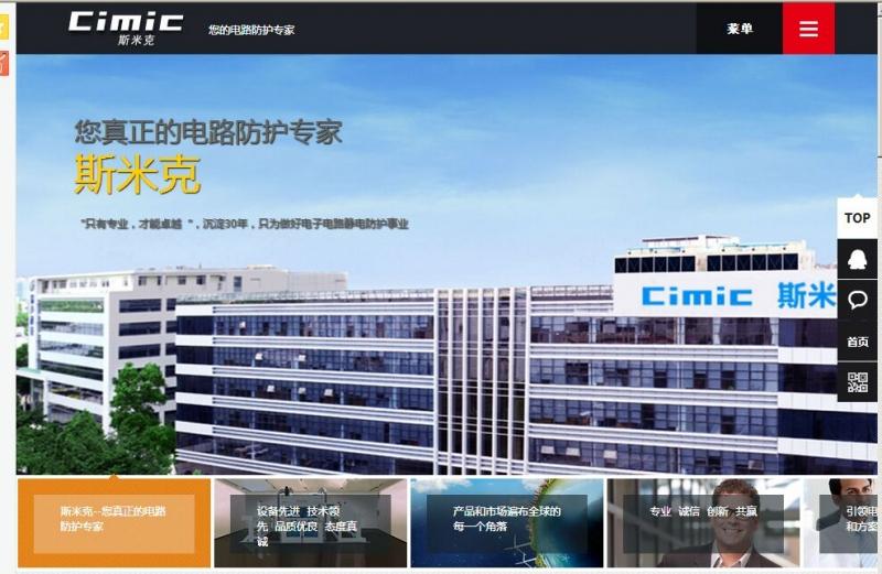 斯米克微电子--原厂供应,免费ESD测试静电整改