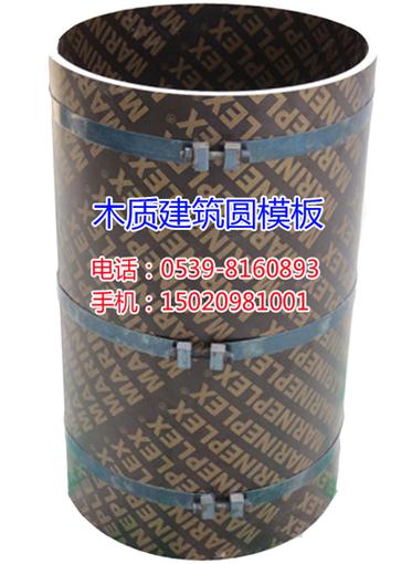 大直径混凝土定型圆模板13165495567