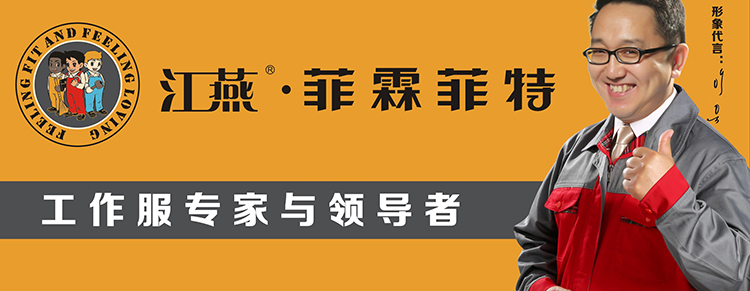 江燕工装--企业工作服专家与领导者