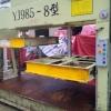 马氏50吨分段式冷压机(两段)