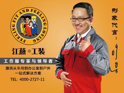 江燕工装 打造专属企业形象的顾问