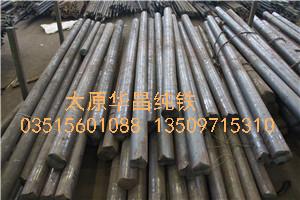 【纯铁】电工纯铁,电磁纯铁,工业纯铁,华昌纯铁