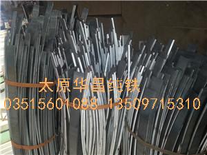 【纯铁板条】10-12*80*300,熔炼铸造纯铁,钕铁硼