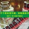 上海金山区山阳镇彩色不干胶印刷加工,镭射不干胶印刷加工