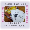 上海金山区山阳镇产品说明书、服装吊牌、宣传画册印刷加工