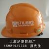 上海金山区山阳镇丝网印刷,安全帽印刷加工,工作服印刷加工