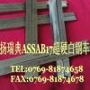 瑞典ASSAB含钴17车刀板材
