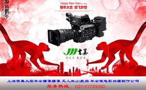 上海摄像公司 专业年会摄像 多机位摄影 高清导播台年会微电影