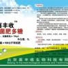 北京喜丰收科技有限公司有机菌肥多糖复合多糖厂家供应热卖中