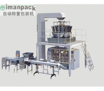 塑料制品全自动计量包装机械,螺母大型电子称重包装机,包装设备