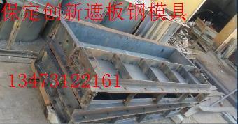 遮板钢模具|好质量遮板钢模具型号|保定创新模具厂