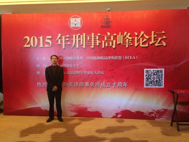 最近家里碰上了刑事案,云南有没有专业的刑事辩护律师廉贵律师