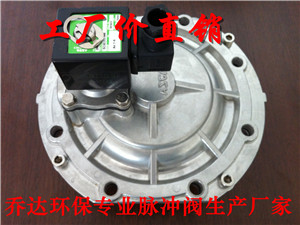 乔达批零进口ASCO三寸淹没式电磁脉冲阀|除尘器脉冲阀价格