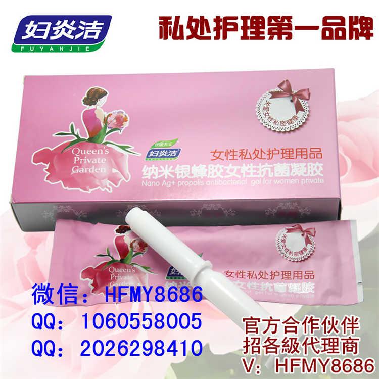 妇炎洁女性私处护理用品总代全国招  微信:HFMY8686