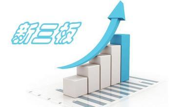 什么是新三板 新三板股权投资是什么