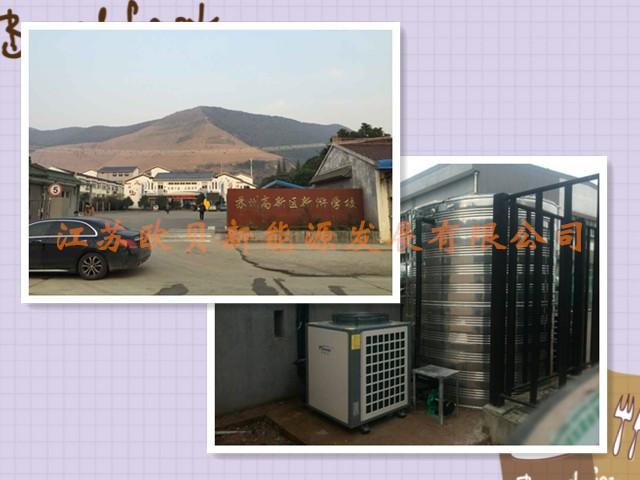 江苏欧贝学校热水系统设计方案