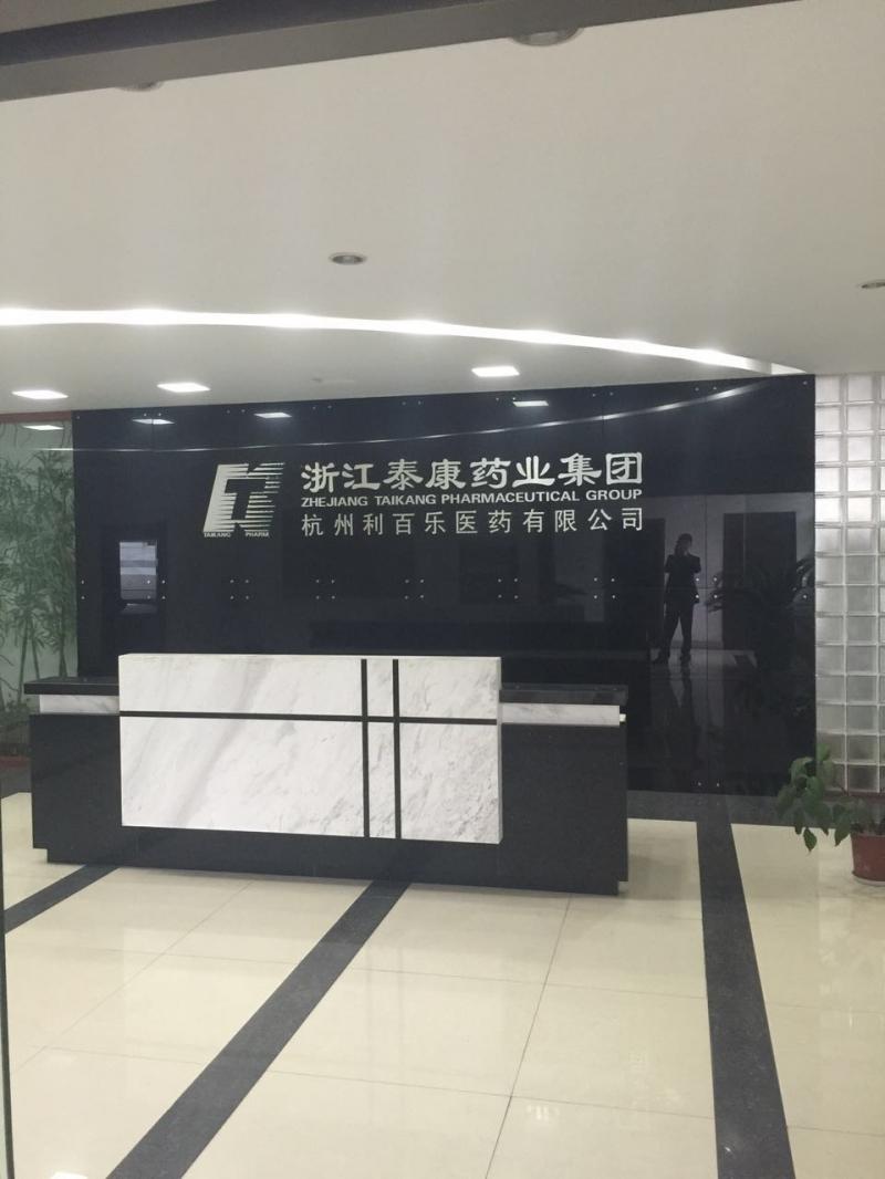浙江康泰药业股权在线供应!