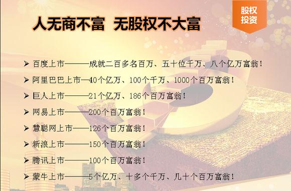浙江康泰药业原始股权购买!