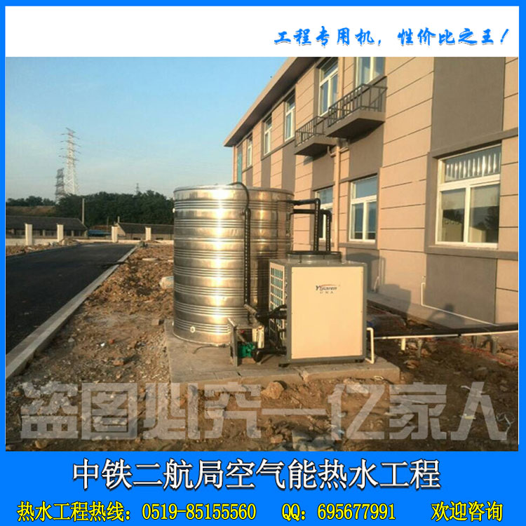 工地员工洗浴用空气源热水机
