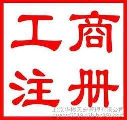 代办北京市西城区石景山区海淀区餐饮服务许可证食品流通环保审批