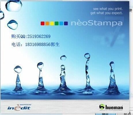 neoStampa7.1西班牙纺织品数码印花喷印软件