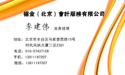 北京机电安装资质代办转让升级挂靠