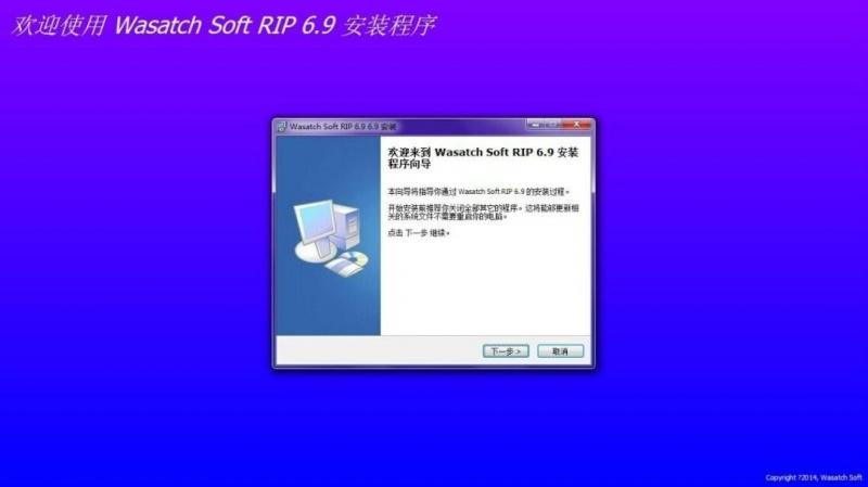 Wasatch6.9/7.0一键安装版