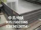 找纯铁,询价格,华昌纯铁13834530754
