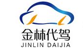 金林代驾,呼和浩特最专业的代驾租车公司