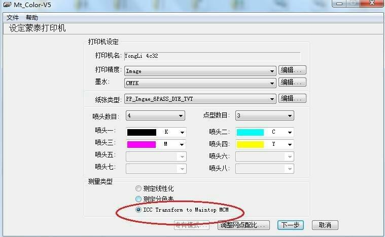 蒙泰V5校色版最新版软件,开放icc模式